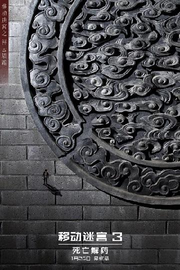 撞击中国市场大门  好莱坞猛刮中国风