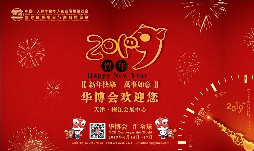 中国・天津世界侨商项目与商品博览会(6/14-17)