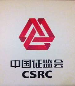 中国证监会《科创板上市公司持续监管办法(试行)》征求意见稿