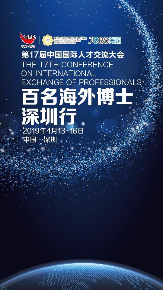 第十七届中国国际人才交流大会 &2019年百名海外博士深圳行(4/14)