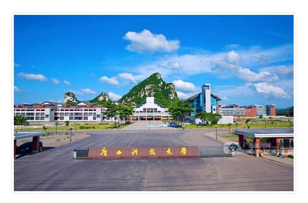 广西科技大学2019年面向海内外诚聘优秀人才