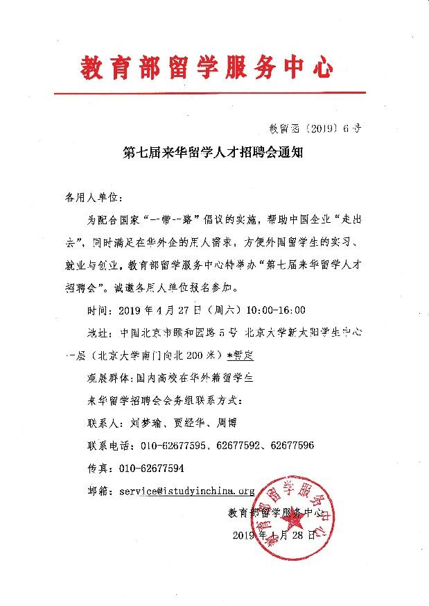教育部留学服务中心:关于第七届来华留学人才招聘会的通知(北大4/27)