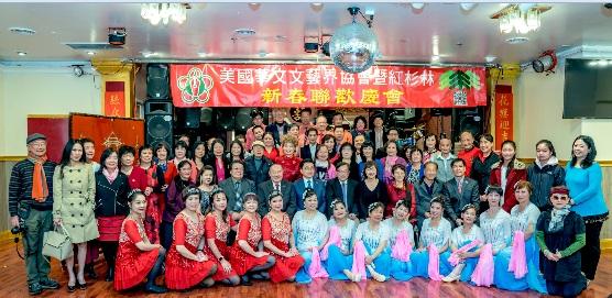美国华文文艺界协会暨《红杉林》举办新春联欢会