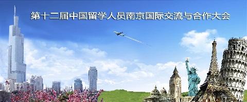 第十二届中国留学人员南京国际交流与合作大会邀请函 (5/8-9)