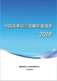 大数据:《中国共享经济发展年度报告》