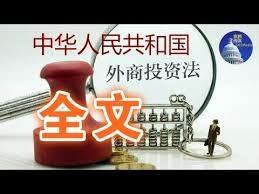 《中国外商投资法》(3/15/2019)