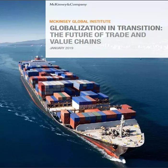 麦肯锡全球研究所报告:《全球化大转型,贸易和价值链的未来在何方》