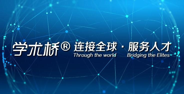 学术桥:中国高校招聘启事