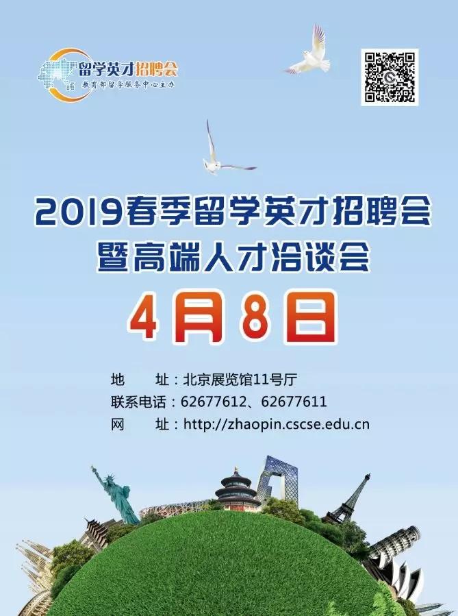 2019春季留学英才招聘会(北京 4/8)