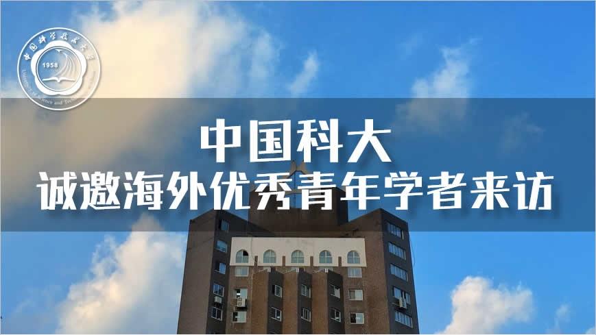 中国科大诚邀海外优秀青年学者来访
