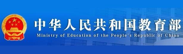 """中国教育部办公厅《关于实施一流本科专业建设""""双万计划""""的通知》"""