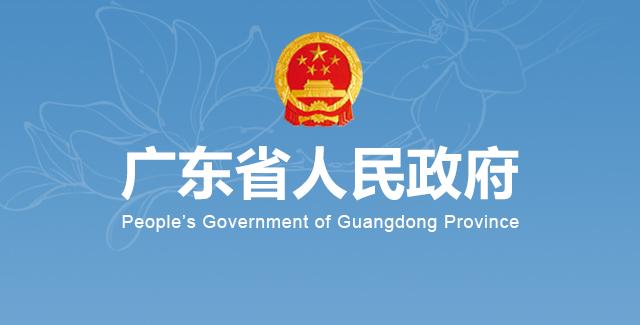广东省人民政府《关于进一步促进科技创新若干政策措施的通知》