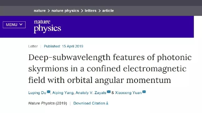 杜路平、袁小聪教授首次发现新光学斯格明子结构