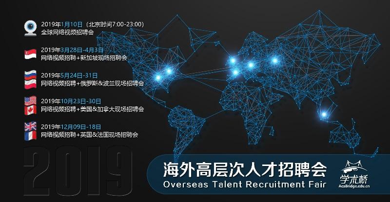 中国教育在线・学术桥2019年海外高层次人才招聘会