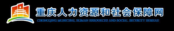 """邀请函:2019""""国(境)外优秀青年人才重庆实习月活动(6/14-7/19)"""