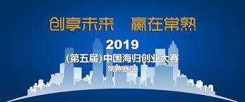 2019第五届中国海归创业大赛(常熟赛区)