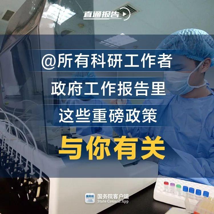 中国2019重大科技新政策