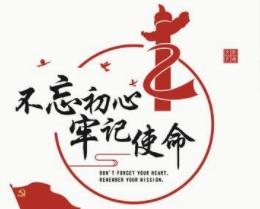 """中共中央政治局决定:自6月1日起 全党上下开展""""主题教育""""活动"""