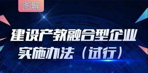中国国家发改委、教育部《建设产教融合型企业实施办法(试行)》
