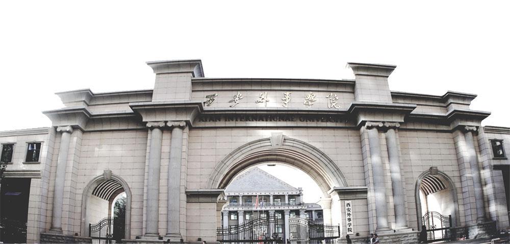 西安外事学院2019年海外人才招聘公告