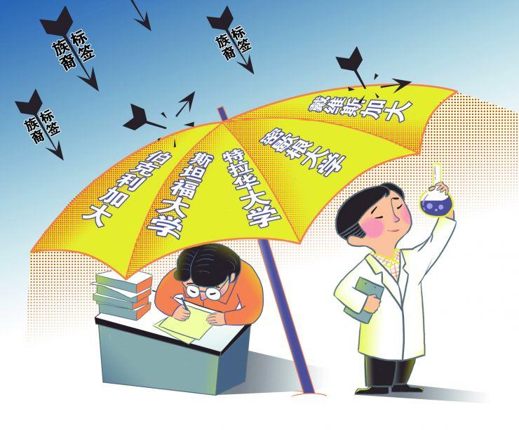 保护华裔学者,五大学举动值得喝彩!