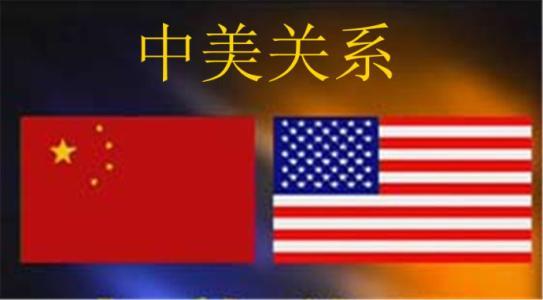 """""""九评""""中美关系"""