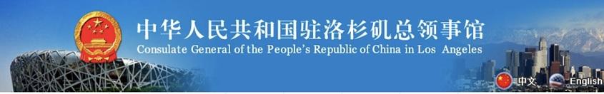 中国驻洛杉矶总领馆为国家优秀自费留学生颁发奖学金