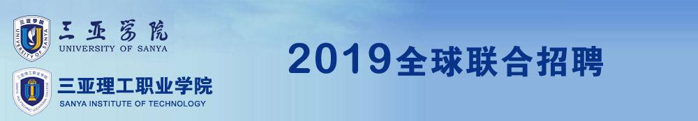 三亚学院 & 三亚理工职业学院 2019全球联合招聘