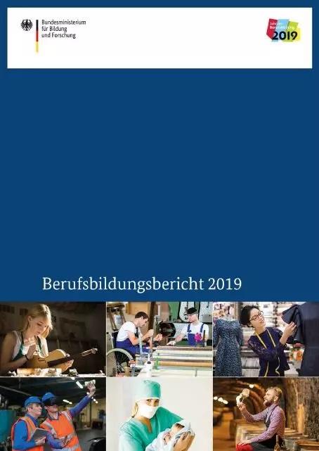 德国联邦政府《2019年职业教育报告》
