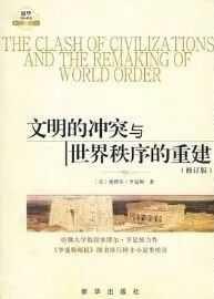 亨廷顿的10大预言 -- 重温《文明的冲突和世界秩序的重建》