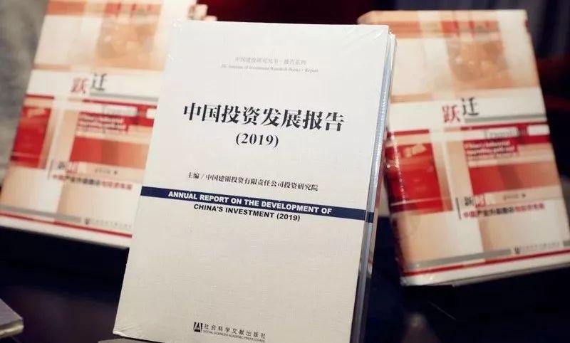 《中国投资发展报告(2019)》:投资中国的八个视角