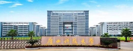 广西科技大学2019-2020年人才招聘启事
