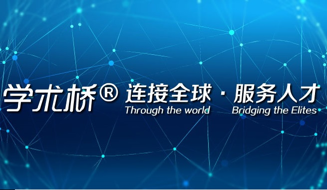 学术桥:中国建设双一流高校招聘