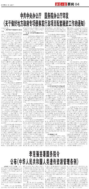 中国动向:关于做好地方政府专项债券发行及项目配套融资工作的通知