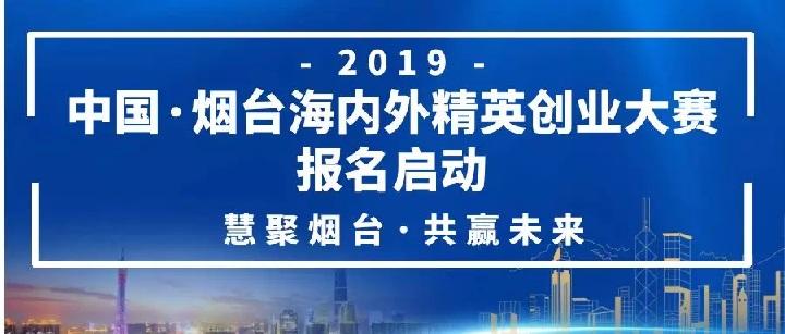 2019年中国・烟台海内外精英创业大赛