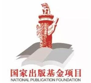 中国国家出版基金2020年度重点资助项目