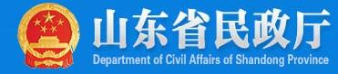 山东省民政厅《十条意见》:推进党建 覆盖社会组织