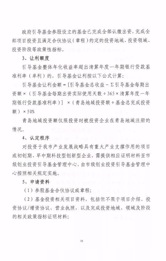 青岛打造世界创业风险投资中心 :创投机构落户最高奖5000万