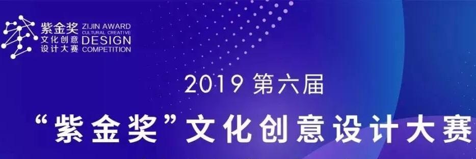 """第六届""""紫金奖""""文化创意设计大赛"""