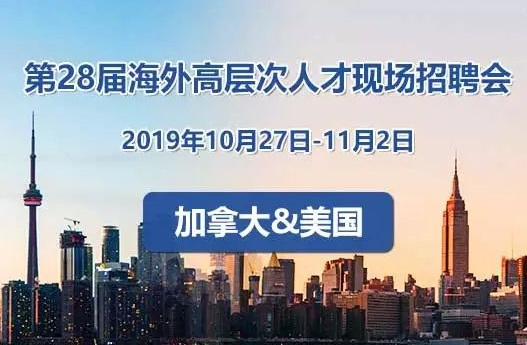 加拿大&美国专场 | 第28届中国高校海外人才招聘会报名