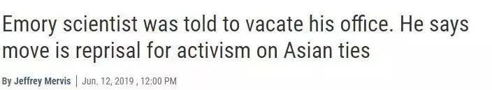 风波再起:埃默里大学要求华裔教授于山平在 6 月底前搬离办公室