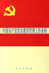 《中国共产党党员教育管理工作条例》(2019新版)