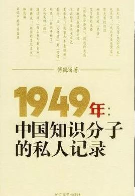 傅国涌:经过六十年,中国知识分子又一次面临抉择