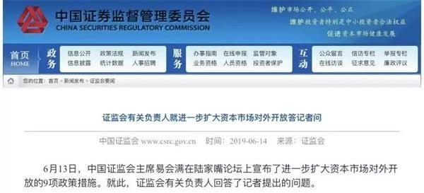 中国证监会宣布《扎实推进资本市场对外开放九项措施》