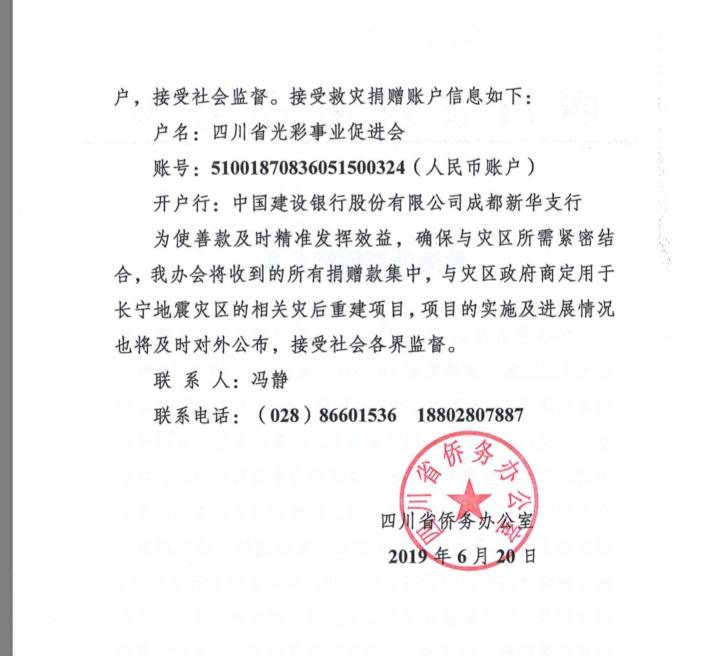 四川省侨务办公室:致海外华人华侨书
