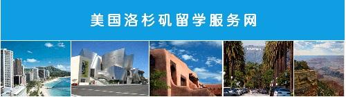 """中国驻洛杉矶总领事馆:切记""""七不一要"""""""