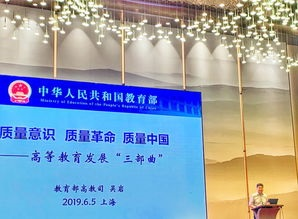 吴岩:中国高教改革战略步骤 - 质量意识、质量革命、质量中国
