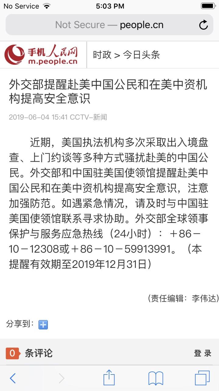 中国外交部提醒: 赴美中国公民和在美中资机构要提高安全意识
