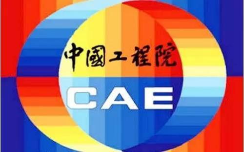 中国工程院2019年院士增选进入第二轮评审的候选人名单