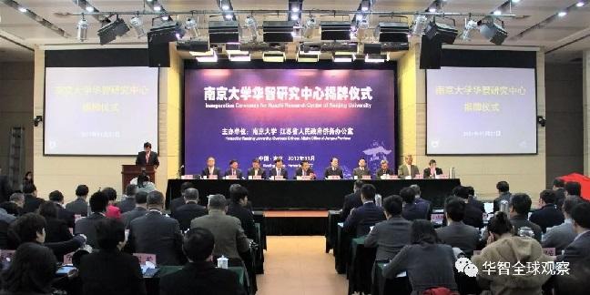 南京大学华智全球治理研究院:唯一为海外华人专家学者提供交流平台的新型高端智库